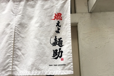 店長ブログ / ラーメン大好き小池田塾 Vol.5