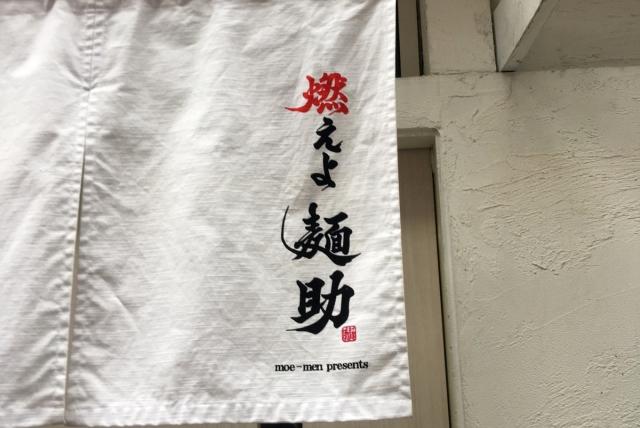 燃えよ麺助 / ラーメン大好き小池田塾 Vol.5