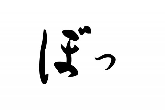 ぼっこ志 / ラーメン大好き小池田塾 Vol.6