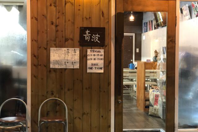 青波 / ラーメン大好き小池田塾 Vol.12