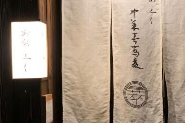 別邸 三く 中華㐂蕎麦 萃 / ラーメン大好き小池田塾 Vol.10