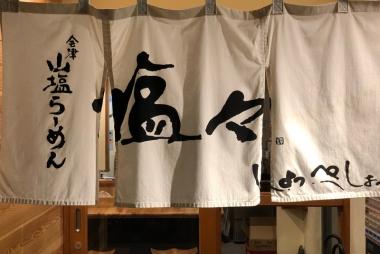 店長ブログ / ラーメン大好き小池田塾 Vol.9