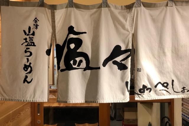 会津山塩ラーメン 塩々 / ラーメン大好き小池田塾 Vol.9