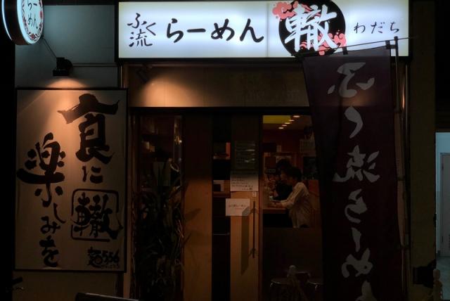 ふく流らーめん 轍  / ラーメン大好き小池田塾 Vol.13