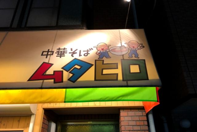 中華そば ムタヒロ 大阪福島店  / ラーメン大好き小池田塾 Vol.14