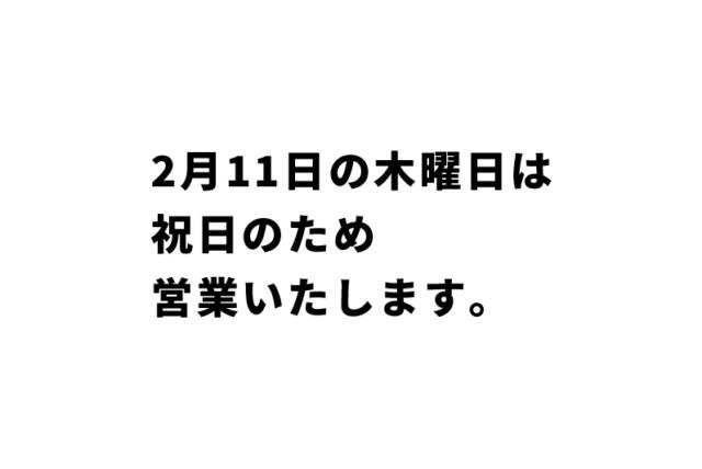 2月11日(木曜日)は営業致します。